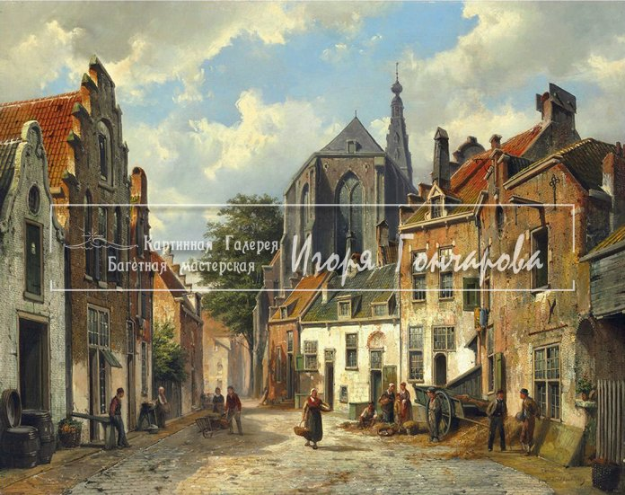 """Townspeople on a sunny Dutch street 1869"""